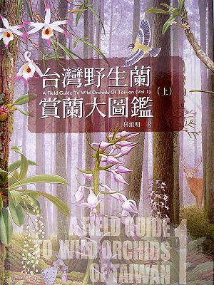 台灣野生蘭 賞蘭大圖鑑